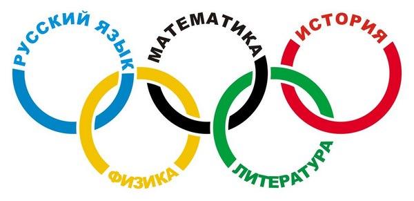 Школьные олимпиады.