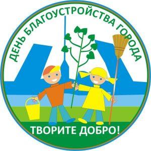 Городской субботник в Ростове.