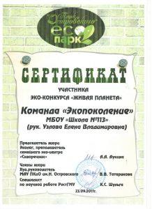 сертификат ЭКО