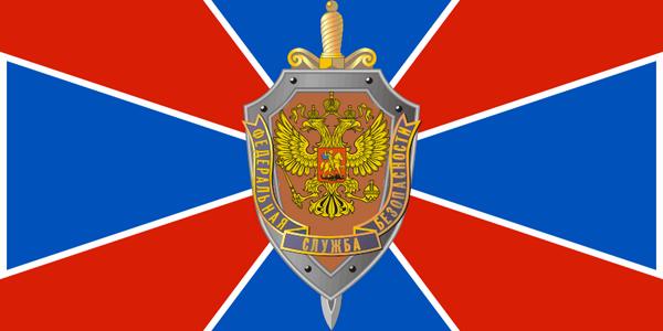 ФСБ — абитуриентам