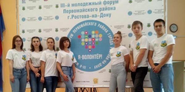 Форум «Я — доброволец»