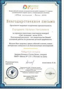 Бородавка Н.Н 001