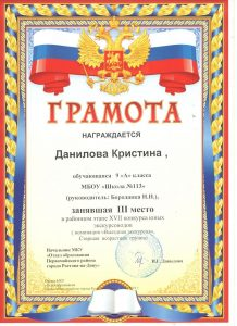 Данилова Кристина 001