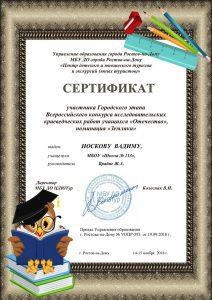 113 Носков Вадим-1