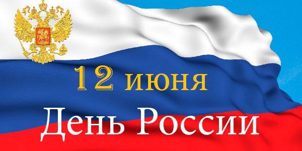 День России в школе 113