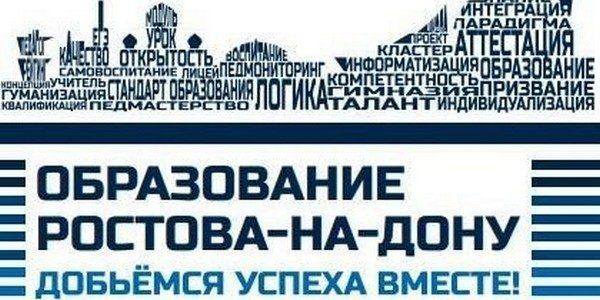 Российскому образованию — современный уровень