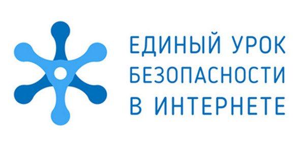 В российских школах проходит Единый урок по безопасности в интернете