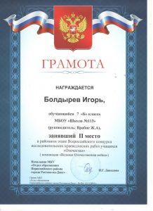 Болдырев 001