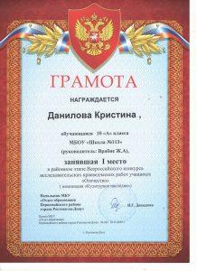 Данилова 001