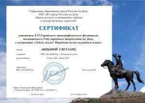 Седых Авцына Светлана-1