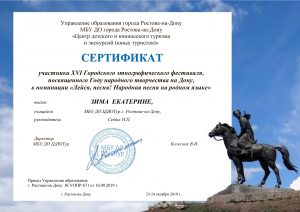 Седых Зима Екатерина-1