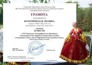 Седых Колотиевская-1