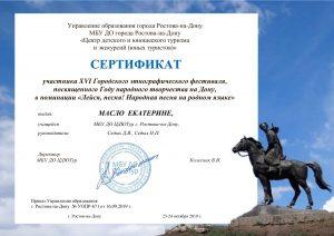 Седых Масло Екатерина-1
