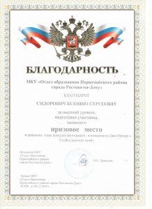 Сидорович К.С 001