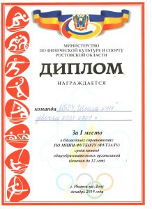 113- Футбол 1 место 001