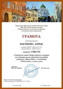 113 Nasonova Daria_page-0001