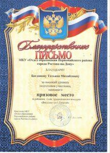 Благодарственное письмо Богданова 001