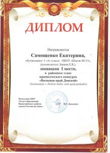 113- Самощенко Е. 5а 001