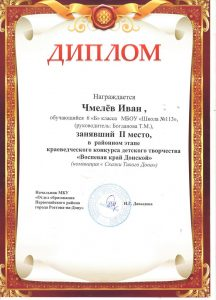113- Чмелёв И. 6б 001