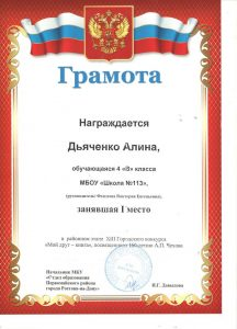Дьяченко Алина 001