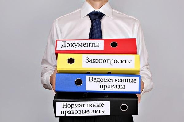 Нормативно-праввые документы
