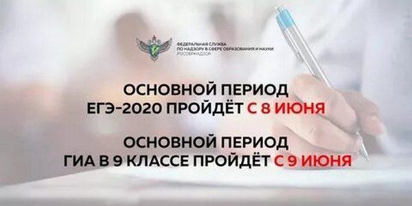 ЕГЭ и ОГЭ в 2020 году