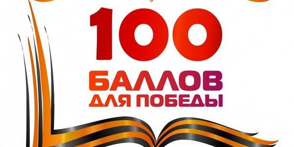 В Ростовской области стартовала Всероссийская акция «100 баллов для Победы»