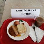 Комплексный завтрак 17.09.2020