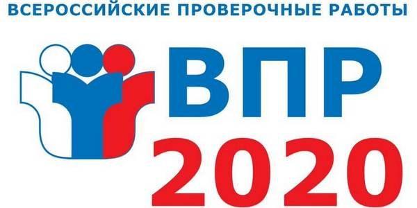 Всероссийские проверочные работы: начало положено