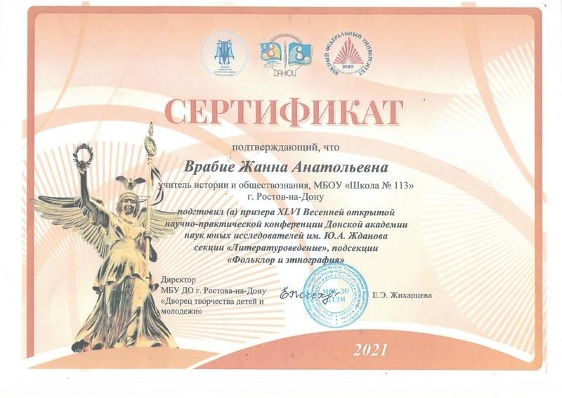 Врабие Ж.А. Сертификат 001
