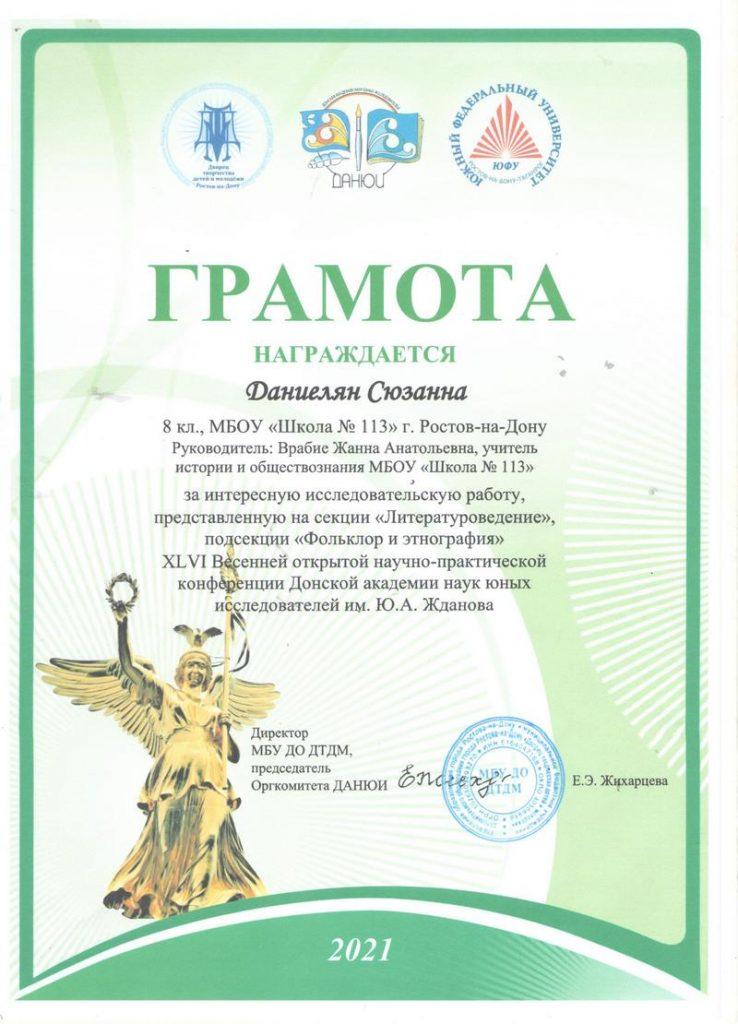 Даниелян С. ДАНЮИ грамота 001