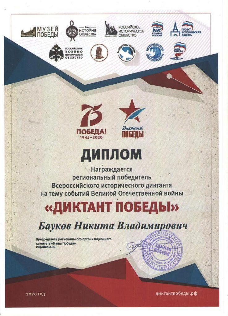 Диктан Победы Бауков Н 001