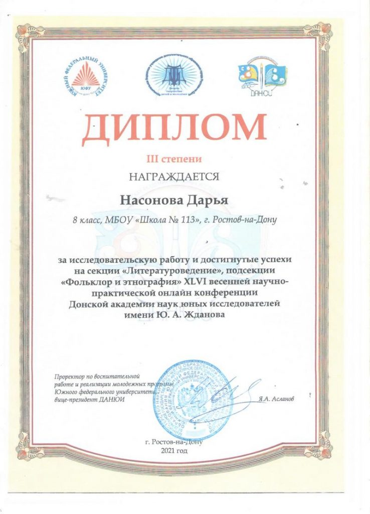 Насонова Д. ДАНЮИ 001