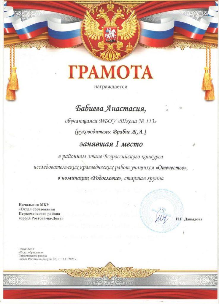 Бабиева А 001