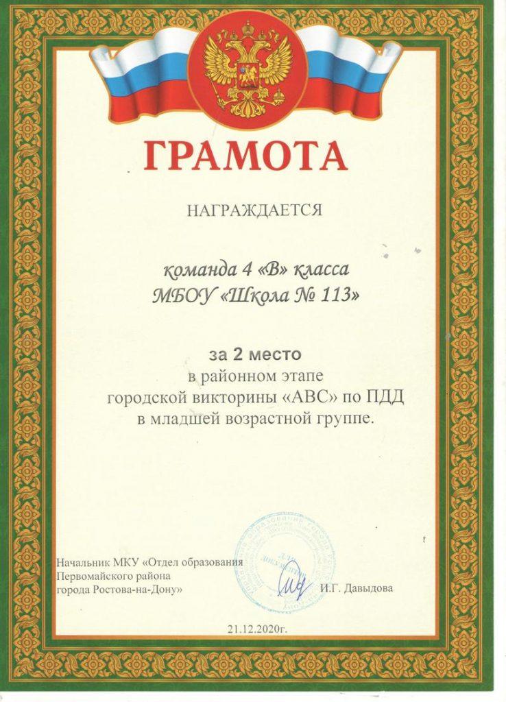 Викторина АВС 4в 001