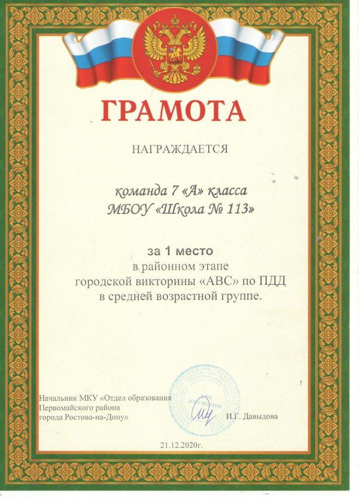 Викторина АВС 7а 001