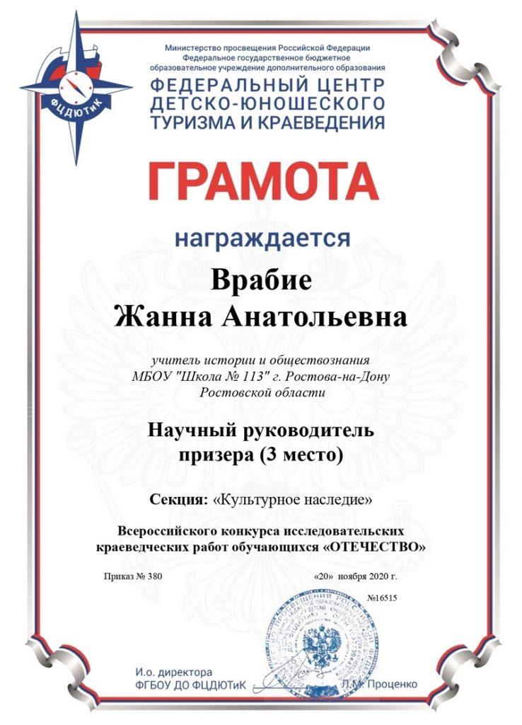 Врабие Москва_page-0001
