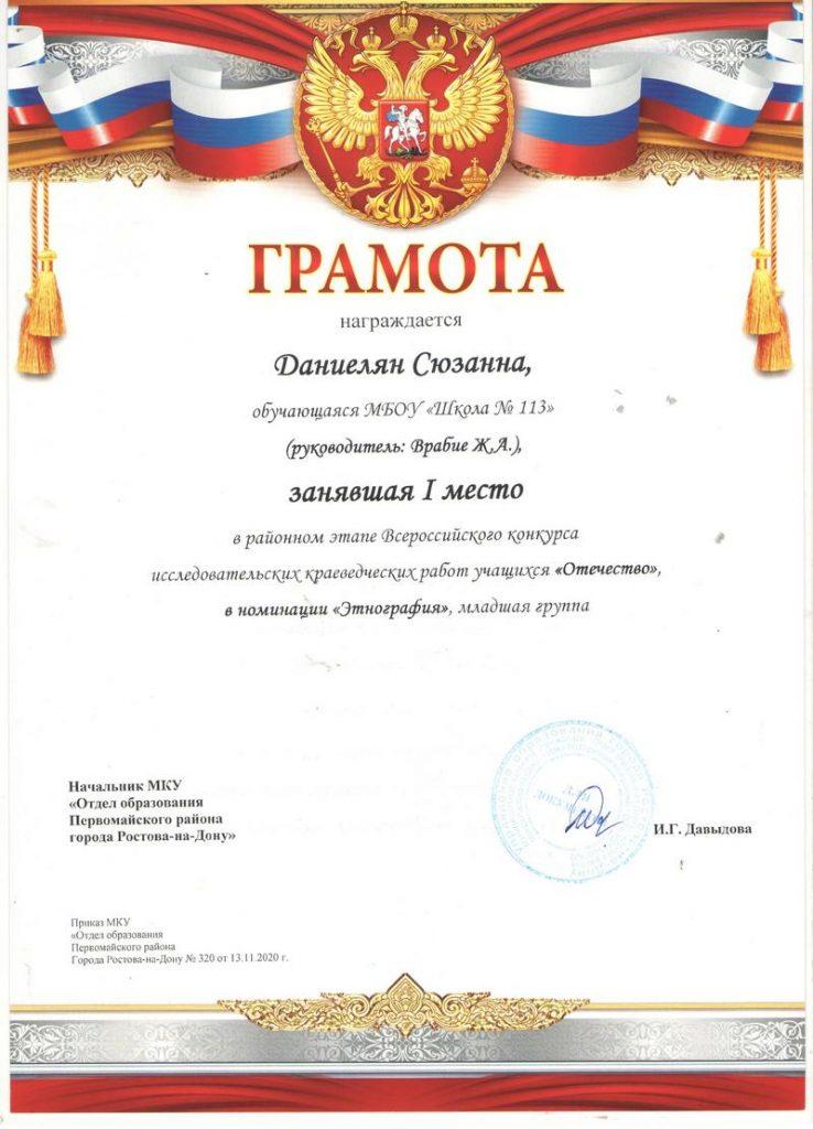 Даниелян С 001