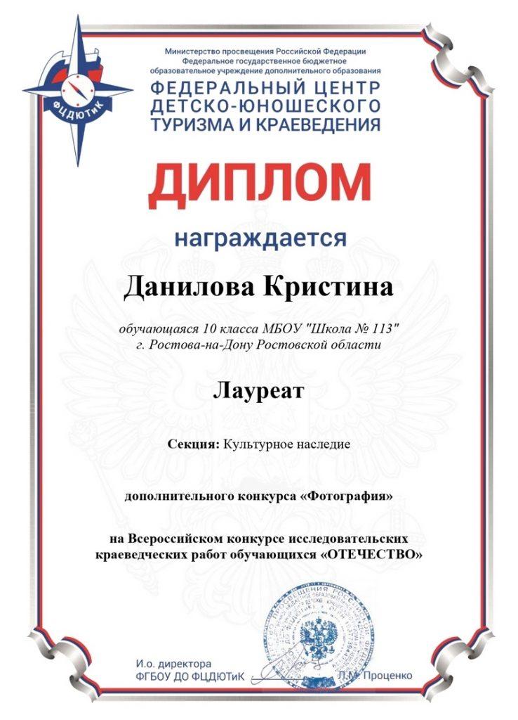 Данилова Кристина Допконкурс Москва_page-0001