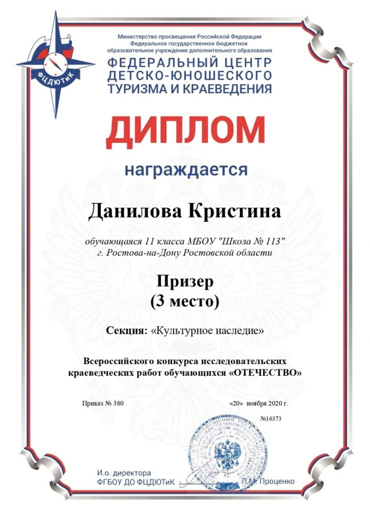 Данилова Кристина Москва_page-0001
