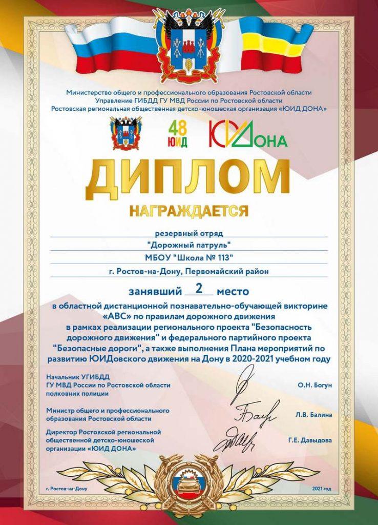 Диплом Викторина АВС 2021-Резерв48