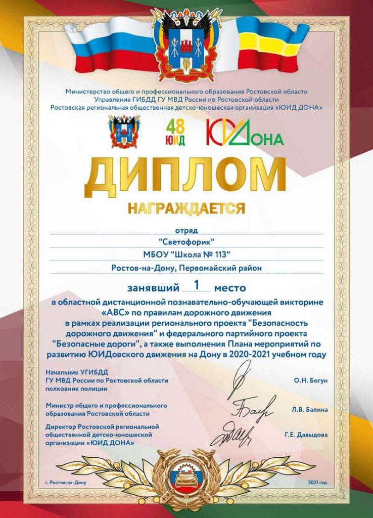 Диплом Викторина АВС 2021_Средняя34