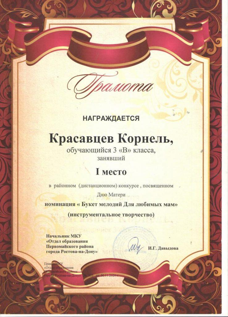 Красавцев К 001