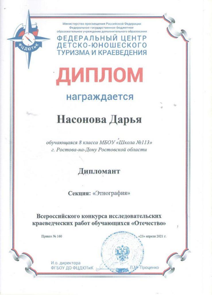 Насонова Д. Дипломант 001