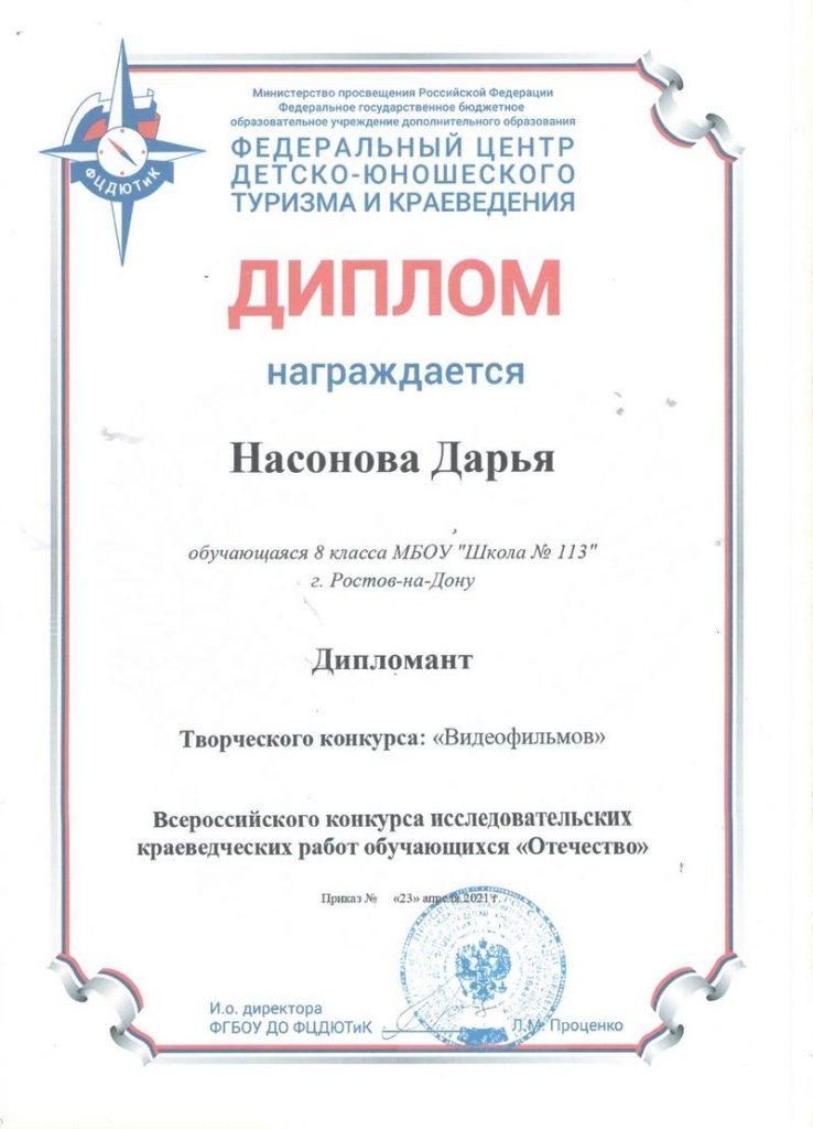 Насонова Д. творческий конкурс Отечество 001