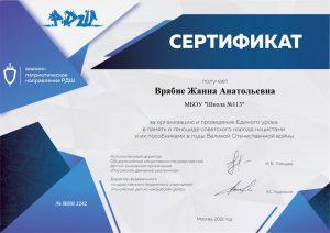 Сертификаты Единый Урок Памяти-111