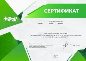 Сертификат В.акция