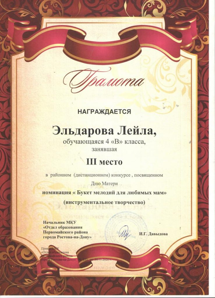 Эльдарова Л 001