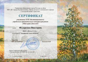 113 Федоренко Виктория край