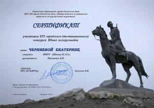 113 Черняева Екатерина